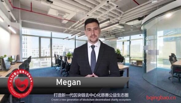 AXM创始人Megan亲自简介AXM慈善公益链视频截图(3)