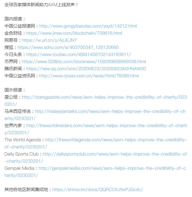 4.AXM公益链相关报道宣传