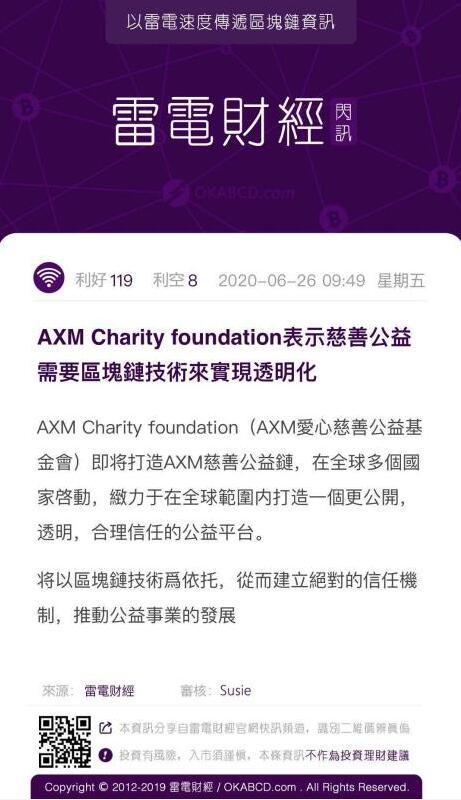 7.关于AXM公益链各大快讯争先报道(1)