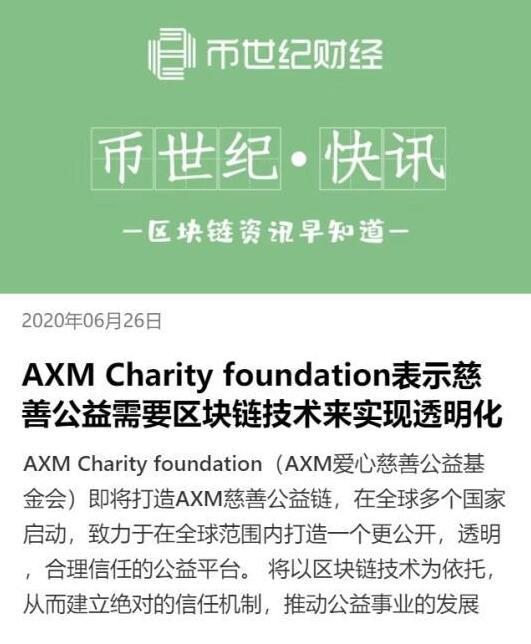 7.关于AXM公益链各大快讯争先报道(2)