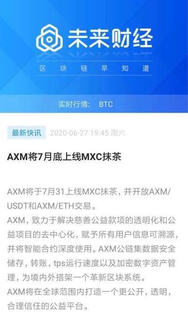 AXM公益链已和MXC抹茶交易所达成合作(2)