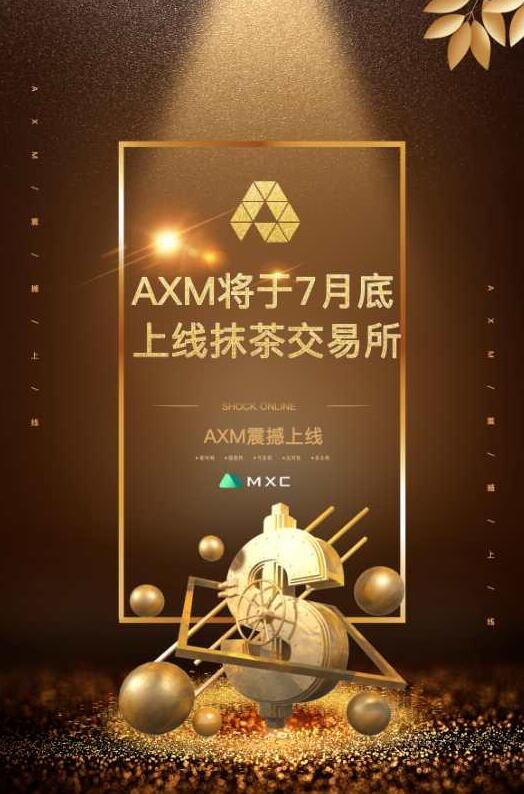 AXM公益链已和MXC抹茶交易所达成合作(1)