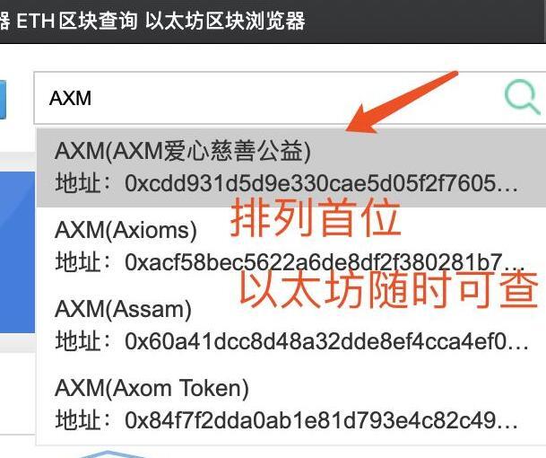 6.AXM公益链以太坊公约直接搜索查询,token指数排名第一