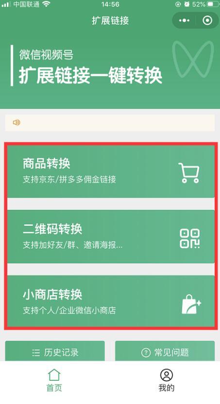 微信视频号怎么才能带货赚佣金,怎么插入商品链接(2)
