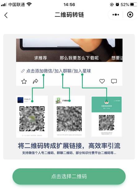 微信视频号怎么才能带货赚佣金,怎么插入商品链接(4)