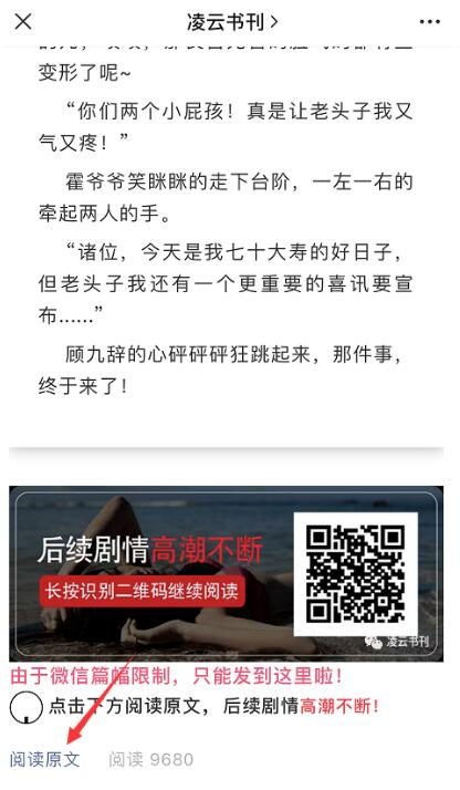 视频号小说cps推广教程(4)
