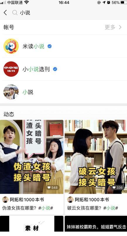视频号小说cps推广教程(8)