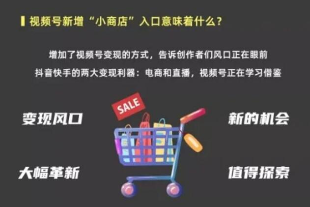 新上线的微信视频号小商店,以及视频号直播怎么玩(6)