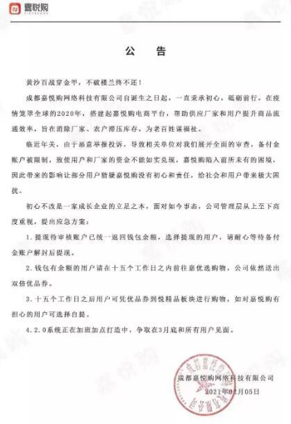 嘉悦购最新消息(1)