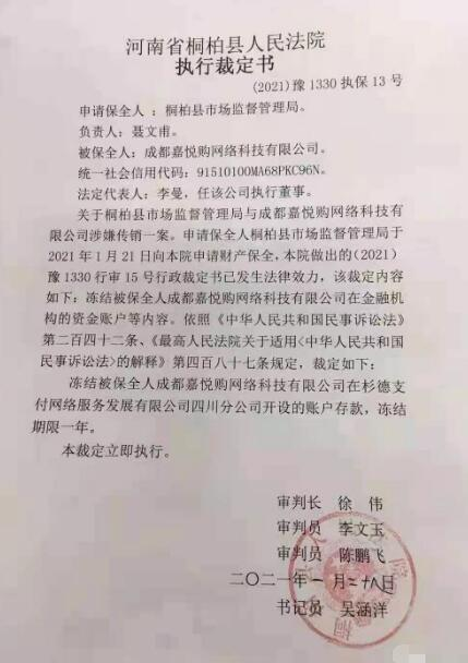 嘉悦购最新消息(2)