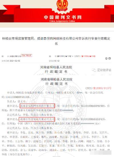 嘉悦购最新消息:公司账户冻结后受害者还能拿