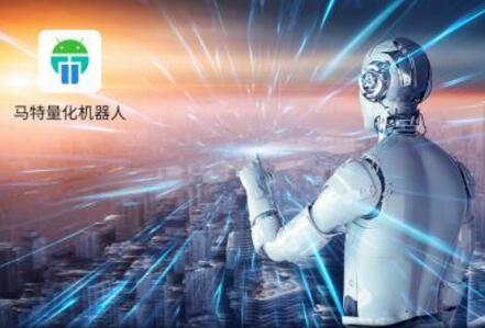 马特量化炒币机器人(1)