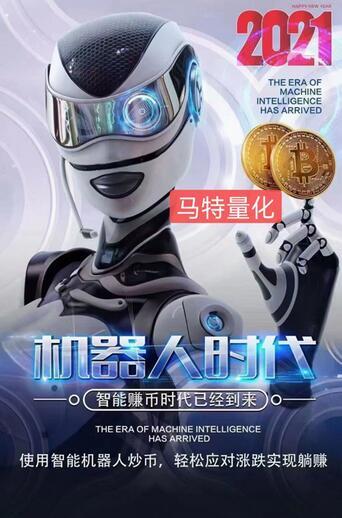 马特量化炒币机器人(3)