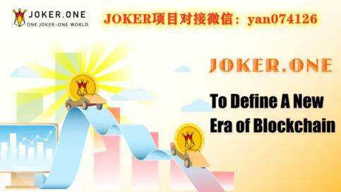 JOKER.ONE小丑怎么样?JOKER合法吗?是骗局吗(2)