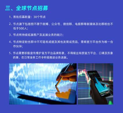 Wixpay模式制度怎么样,Wixpay项目靠谱吗(4)