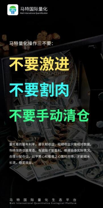 马特量化机器人合法吗,奖金制度怎么样,靠谱吗(1)