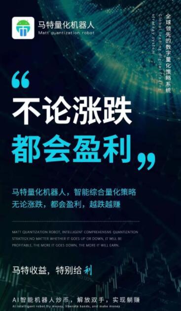 马特量化机器人合法吗,奖金制度怎么样,靠谱吗(3)