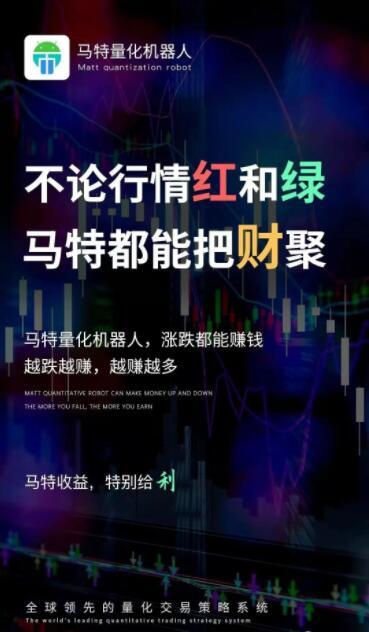 马特量化机器人合法吗,奖金制度怎么样,靠谱吗(4)