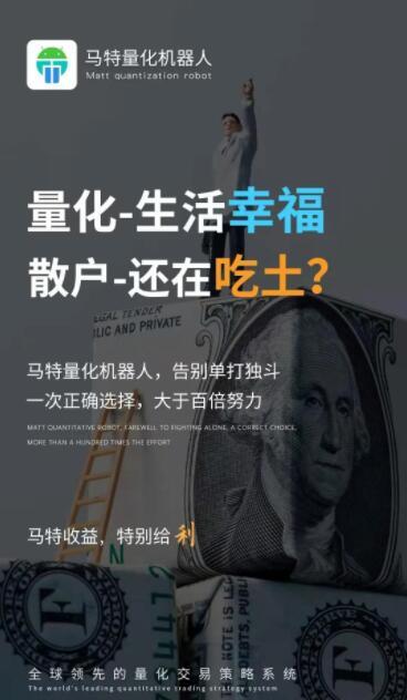 马特量化机器人合法吗,奖金制度怎么样,靠谱吗(6)