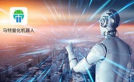 马特量化机器人怎么样(2)