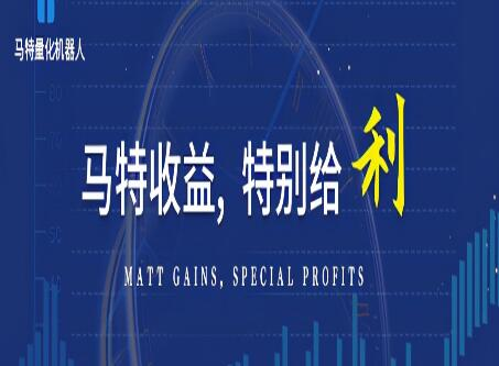 <a href=http://www.lianghuajiqiren.cn/ target=_blank class=infotextkey>马特量化机器人</a>怎么样,马特量化机器人合法吗(1)
