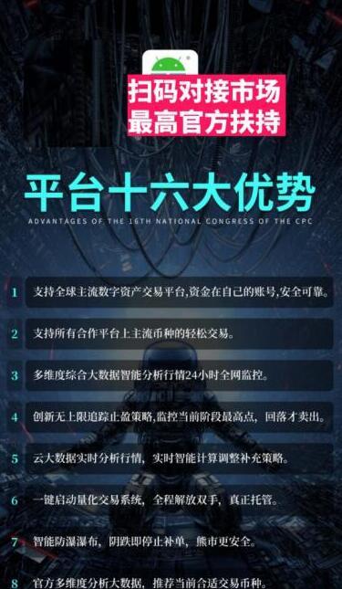 马特量化机器人招商加盟(2)