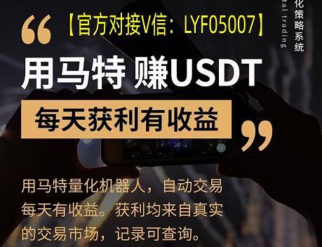 马特智能<a href=http://www.lianghuajiqiren.cn/ target=_blank class=infotextkey>量化机器人</a>是资金盘吗,优势是什么(1)