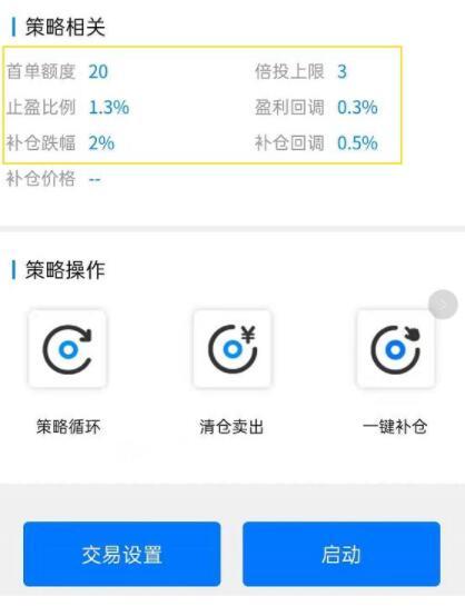 马特量化智能机器人注册及app配置参数详解(2)