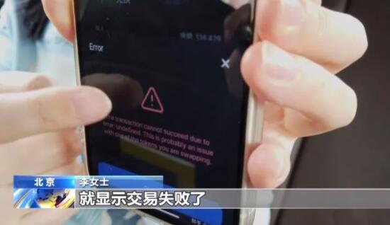 """买了虚拟币却卖不出去!央视记者独家揭秘""""百倍币骗局""""(2)"""