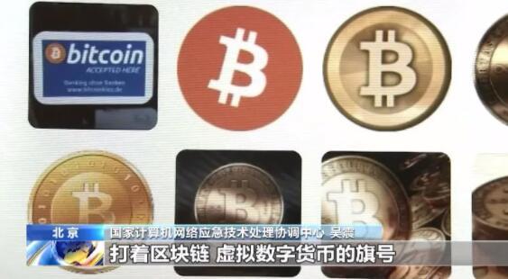 """买了虚拟币却卖不出去!央视记者独家揭秘""""百倍币骗局""""(15)"""
