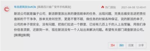新派商城涉传被查后续,附新派商城最新消息(3)