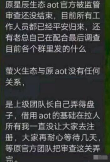 继AOT慈善币骗局之后,萤火虫对玩家进行二次收割(2)