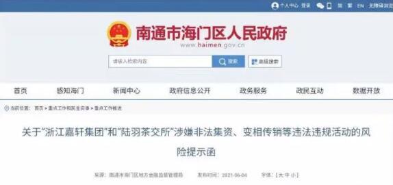 陆羽茶交所骗局最新消息:被官媒点名并发布风