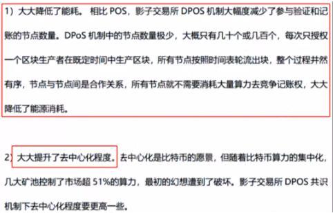 影子交易所DKC公链 国人操盘的资金盘骗局曝光(2)