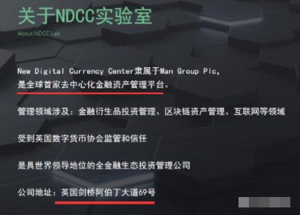 NDCC质押挖矿靠谱吗,NDCC是不是骗局(2)