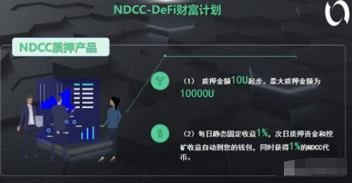 NDCC质押挖矿靠谱吗,NDCC是不是骗局(3)