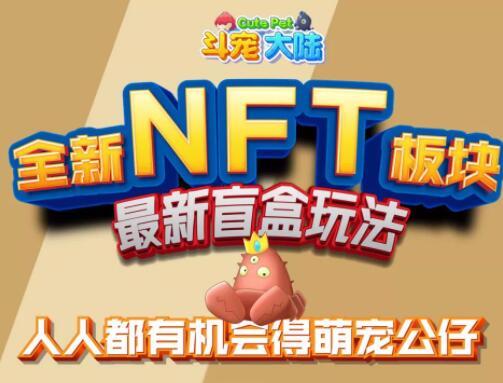 斗宠大陆怎么玩——NFT盲盒