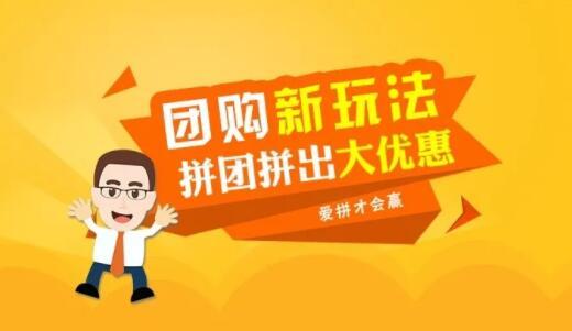 杭州娃哈哈拼团靠谱吗,哈哈生活拼项目是骗人的吗(2)